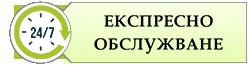 експресно обслужване в курса по длъжностно лице инструктажи към збут академи