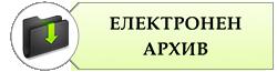 инструктажи от длъжностно лице курс онлайн дистанционен