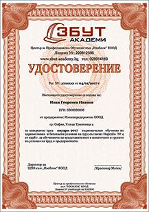 сертификат и удостоверение за курс длъжностно лице провеждащо инструктажи бзр - збут акадми