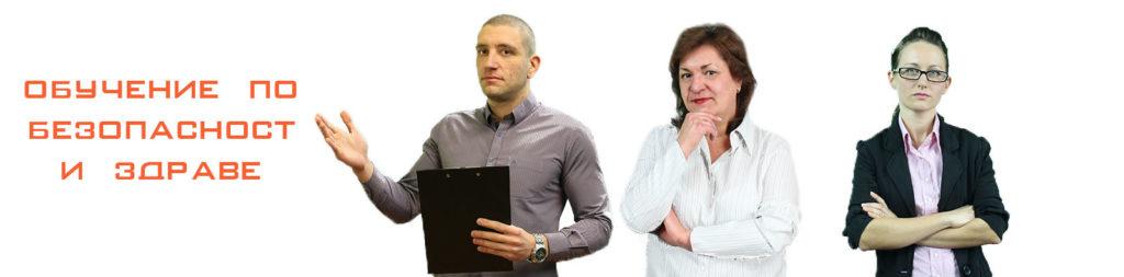 курс онлайн за длъжностно лице което провежда инструктажи по време на работа збут академи