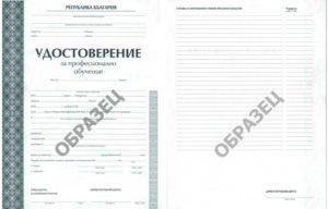 удостоверение за обучение по мотокар и електрокар - правоспособност